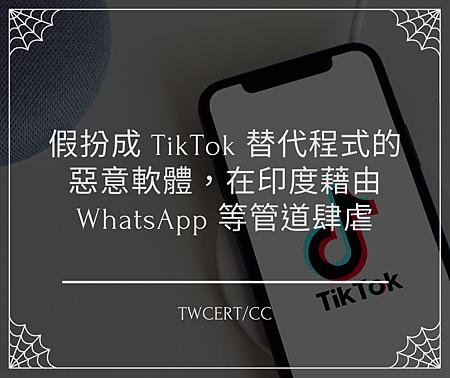 假扮成 TikTok 替代程式的惡意軟體,在印度藉由 WhatsApp 等管道肆虐.png