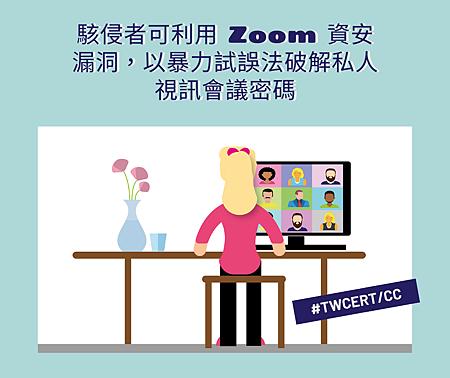 駭侵者可利用 Zoom 資安漏洞,以暴力試誤法破解私人視訊會議密碼.png