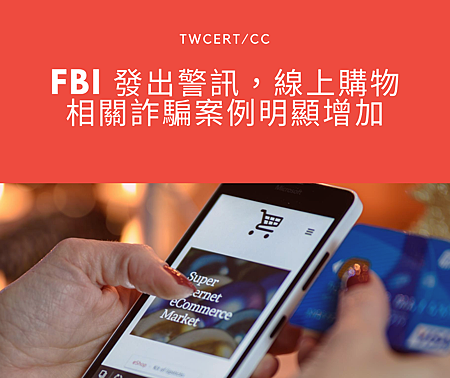 FBI 發出警訊,線上購物相關詐騙案例明顯增加.png