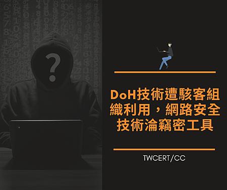 DoH技術遭駭客組織利用,網路安全技術淪竊密工具.png