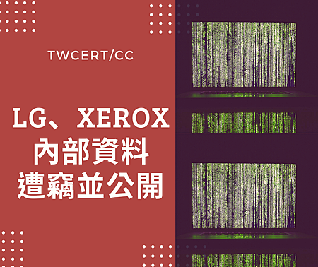 LG、Xerox 內部資料遭竊並公開.png