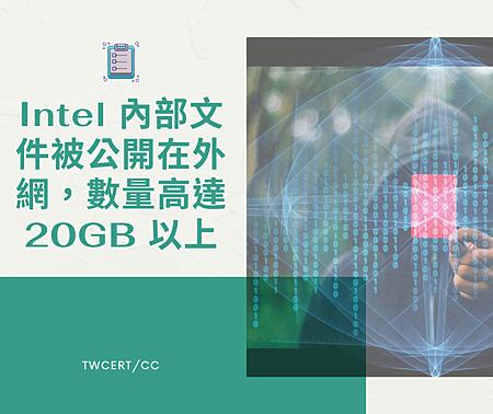 Intel 內部文件被公開在外網,數量高達 20GB 以上.png