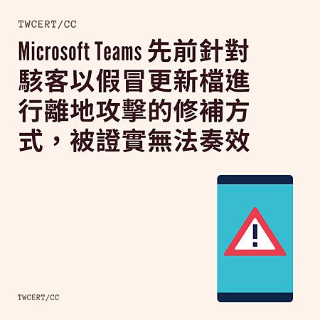 Microsoft Teams 先前針對駭客以假冒更新檔進行離地攻擊的修補方式,被證實無法奏效.png