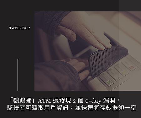 「鸚鵡螺」ATM 遭發現 2 個 0-day 漏洞,駭侵者可竊取用戶資訊,並快速將存鈔提領一空.png