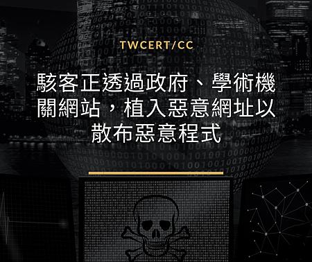 駭客正透過政府、學術機關網站,植入惡意網址以散布惡意程式.png