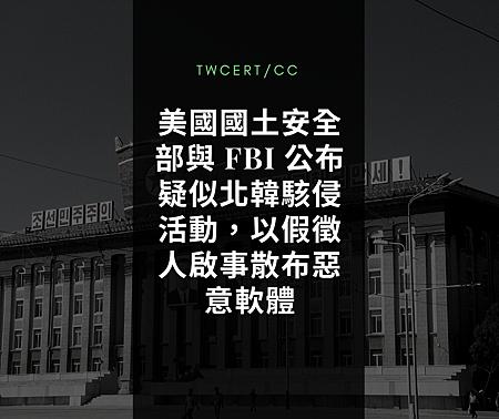 美國國土安全部與 FBI 公布疑似北韓駭侵活動,以假徵人啟事散布惡意軟體.png