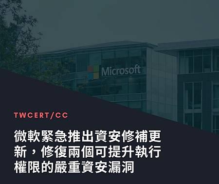 微軟緊急推出資安修補更新,修復兩個可提升執行權限的嚴重資安漏洞.jpg