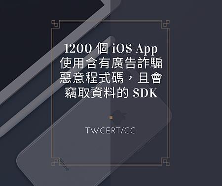 1200 個 iOS App 使用含有廣告詐騙惡意程式碼,且會竊取資料的 SDK.png