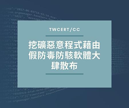 挖礦惡意程式藉由假防毒防駭軟體大肆散布.png