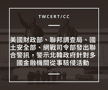 美國財政部、聯邦調查局、國土安全部、網戰司令部發出聯合警訊,警示北韓政府針對多國金融機關從事駭侵活動.png