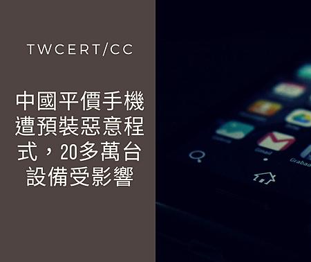 中國平價手機遭預裝惡意程式,20多萬台設備受影響.png