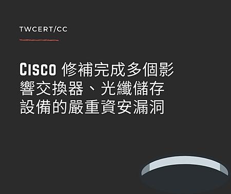 Cisco 修補完成多個影響交換器、光纖儲存設備的嚴重資安漏洞.png