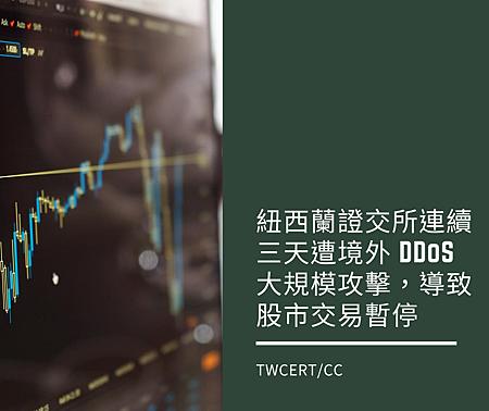 紐西蘭證交所連續三天遭境外 DDoS 大規模攻擊,導致股市交易暫停.png