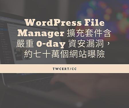 WordPress File Manager 擴充套件含有嚴重 0-day 資安漏洞,約七十萬個網站曝險.png