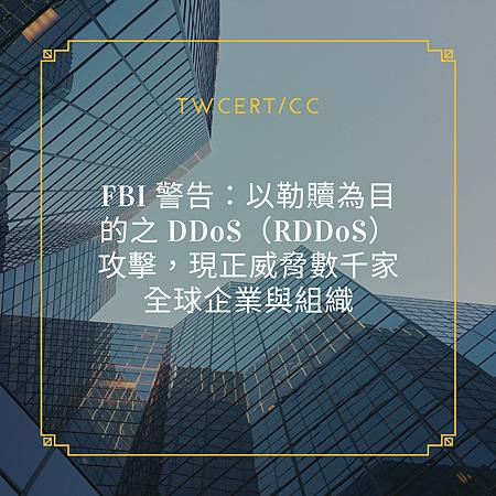 FBI 警告:以勒贖為目的之 DDoS(RDDoS)攻擊,現正威脅數千家全球企業與組織.png
