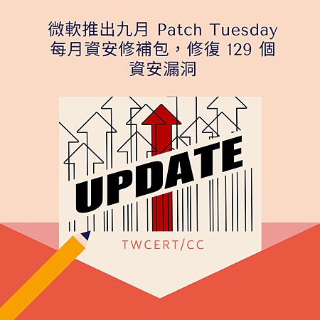 微軟推出九月 Patch Tuesday 每月資安修補包,修復 129 個資安漏洞.png