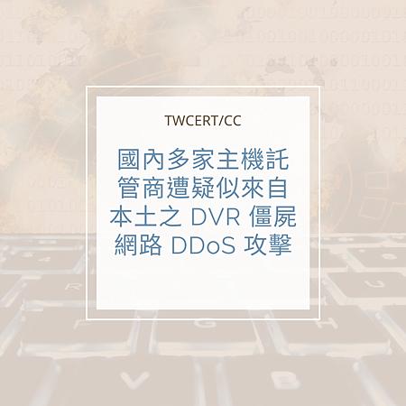 國內多家主機託管商遭疑似來自本土之 DVR 僵屍網路 DDoS 攻擊.png