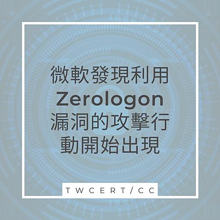 微軟發現利用 Zerologon 漏洞的攻擊行動開始出現.png