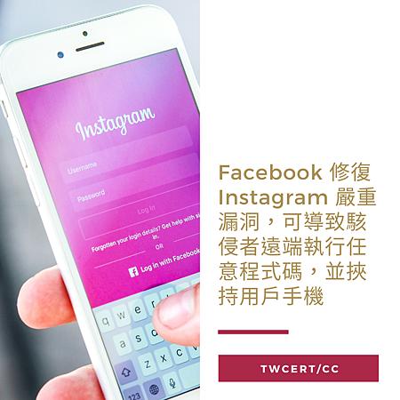 Facebook 修復 Instagram 嚴重漏洞,可導致駭侵者遠端執行任意程式碼,並挾持用戶手機.png