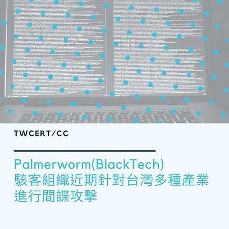 Palmerworm (BlackTech)駭客組織近期針對台灣多種產業進行間諜攻擊.png