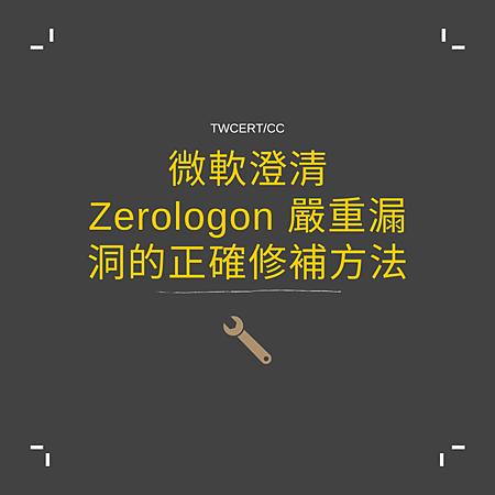 微軟澄清 Zerologon 嚴重漏洞的正確修補方法.png