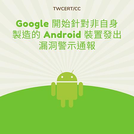 Google 開始針對非自身製造的 Android 裝置發出漏洞警示通報.png
