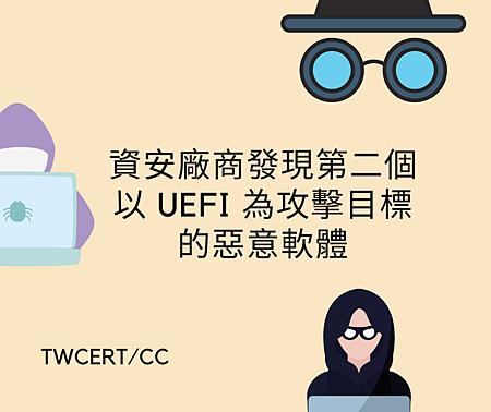 資安廠商發現第二個以 UEFI 為攻擊目標的惡意軟體.png