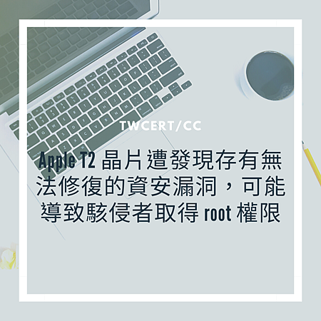 Apple T2 晶片遭發現存有無法修復的資安漏洞,可能導致駭侵者取得 root 權限.png