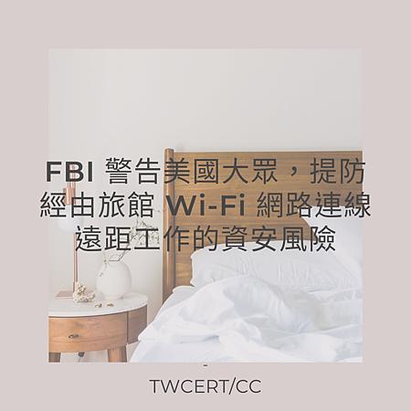 FBI 警告美國大眾,提防經由旅館 Wi-Fi 網路連線遠距工作的資安風險.png