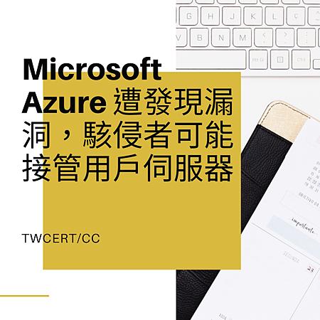 Microsoft Azure 遭發現漏洞,駭侵者可能接管用戶伺服器.png