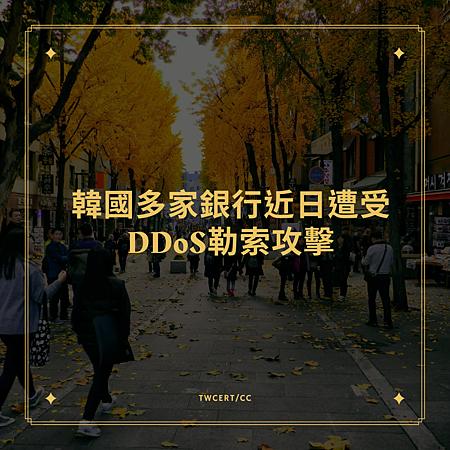 韓國多家銀行近日遭受DDoS勒索攻擊.png