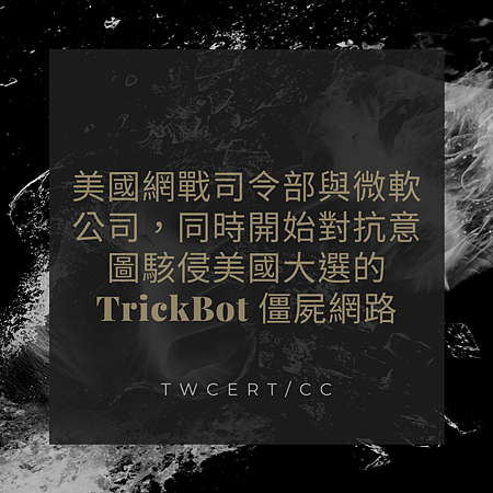 美國網戰司令部與微軟公司,同時開始對抗意圖駭侵美國大選的 TrickBot 僵屍網路.png