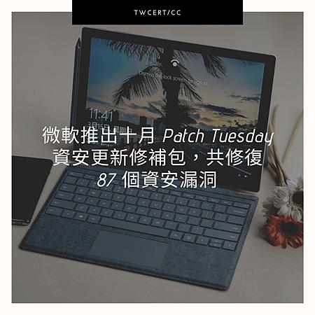 微軟推出十月 Patch Tuesday 資安更新修補包,共修復 87 個資安漏洞.png