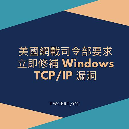 美國網戰司令部要求立即修補 Windows TCP_IP 漏洞.png
