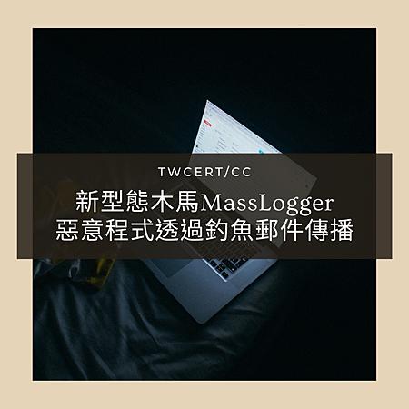 新型態木馬MassLogger惡意程式透過釣魚郵件傳播.png