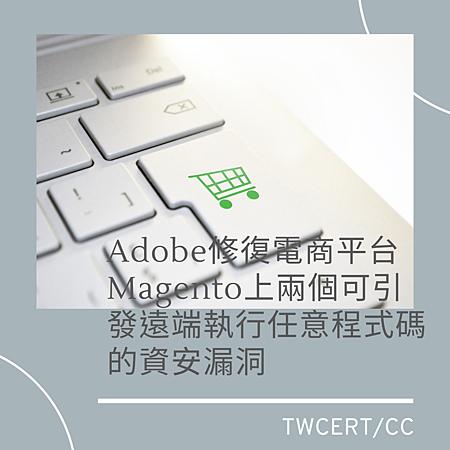 Adobe修復電商平台Magento上兩個可引發遠端執行任意程式碼的資安漏洞.png