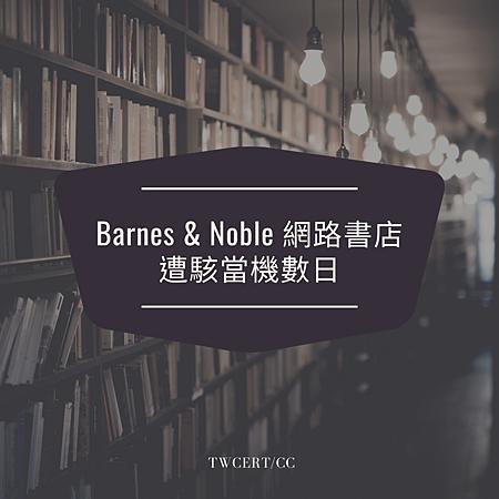 Barnes %26; Noble 網路書店遭駭當機數日.png