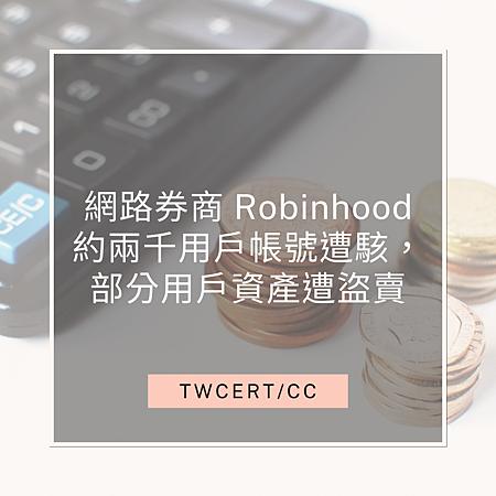 網路券商 Robinhood 約兩千用戶帳號遭駭,部分用戶資產遭盜賣.png