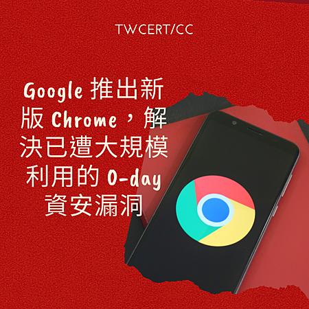 Google 推出新版 Chrome,解決已遭大規模利用的 0-day 資安漏洞.png