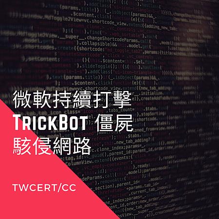 微軟持續打擊 TrickBot 僵屍駭侵網路.png