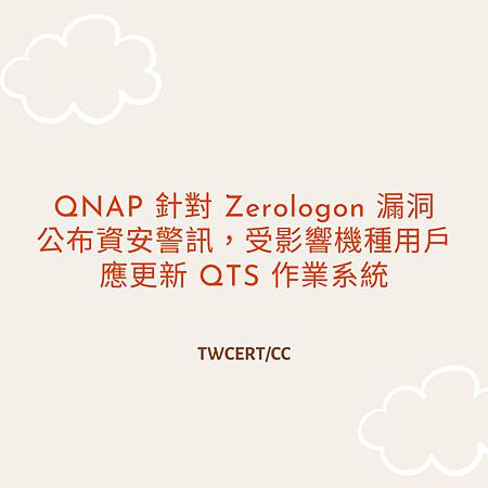 QNAP 針對 Zerologon 漏洞 公布資安警訊,受影響機種用戶應更新 QTS 作業系統.png