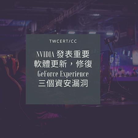 NVIDIA 發表重要軟體更新,修復 GeForce Experience 三個資安漏洞.png