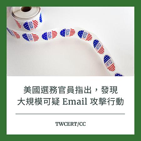 美國選務官員指出,發現大規模可疑 Email 攻擊行動.png