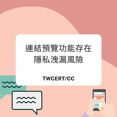 連結預覽功能存在隱私洩漏風險.png