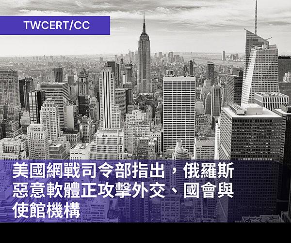 TWCERTCC_美國網戰司令部指出,俄羅斯惡意軟體正攻擊外交、國會與使館機構.png