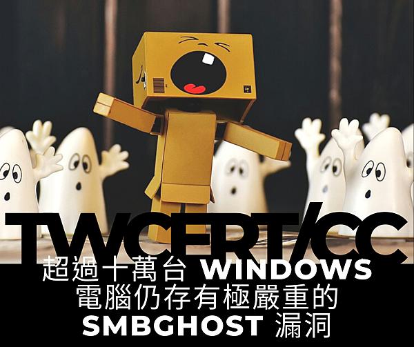 TWCERTCC_超過十萬台 Windows 電腦仍存有極嚴重的 SMBGhost 漏洞-2.png