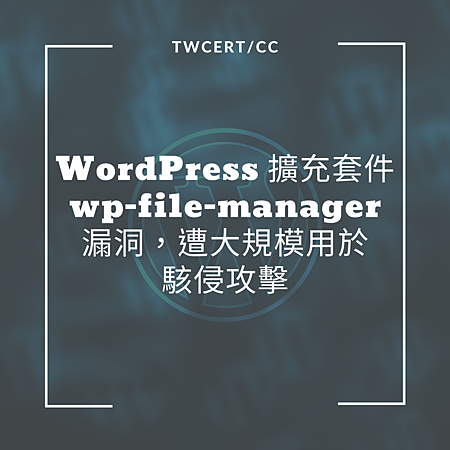 WordPress 擴充套件 wp-file-manager 漏洞,遭大規模用於駭侵攻擊.png