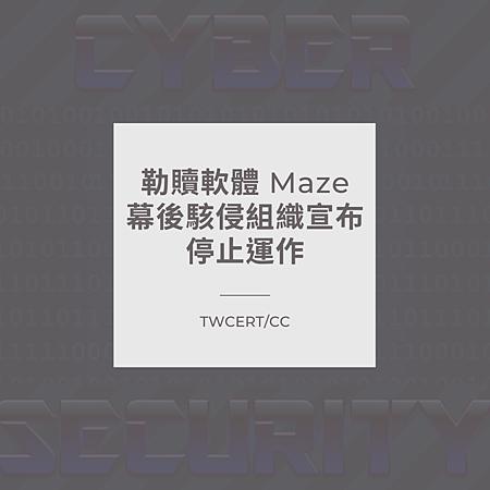 勒贖軟體 Maze 幕後駭侵組織宣布停止運作.png