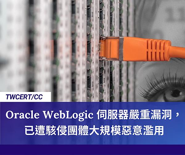 TWCERTCC_Oracle WebLogic 伺服器嚴重漏洞,已遭駭侵團體大規模惡意濫用.png