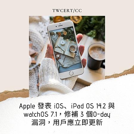 Apple 發表 iOS、iPad OS 14.2 與 watchOS 7.1,修補 3 個0-day 漏洞,用戶應立即更新.png